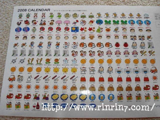 セイコーマート カレンダー