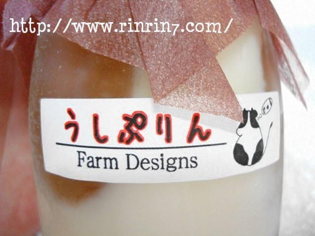 ファームデザインズ(FarmDesigns) うしぷりん