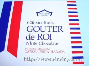ガトーフェスタ・ハラダ (GATEAU FESTA HARADA)のホワイトショコラ