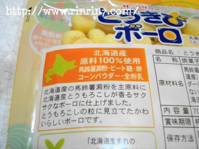 池田食品 とうきびボーロ