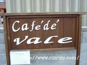 Cafe de Vale(カフェ・デ・ヴァレ)