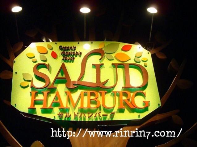 サルドハンバーグ SALUD HAMBURG