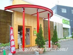洋麺茶屋 牧家 Bocca 北野店