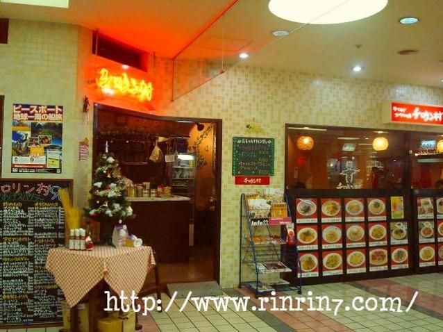 ゆであげスパゲティの店 チロリン村 サンピアザ店