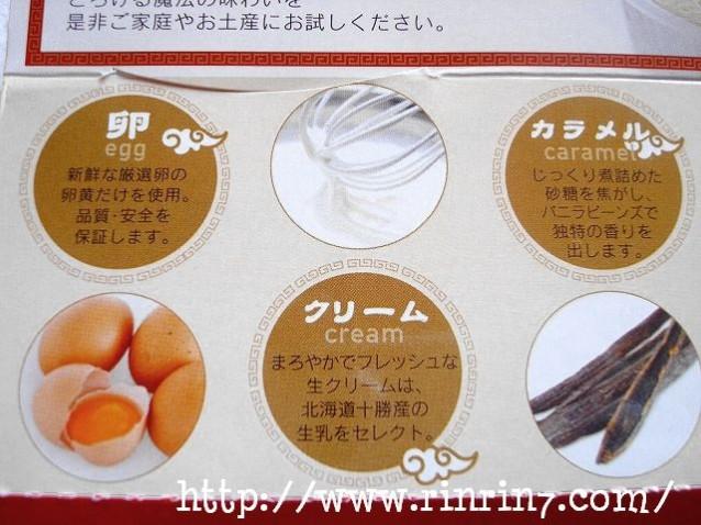 光麺 魔法のプリン