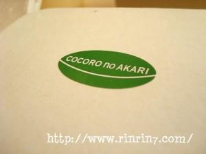 COCORO no AKARI (ココロノアカリ) たまごのプリン
