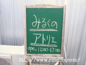 寺田牧場・みるくのアトリエ