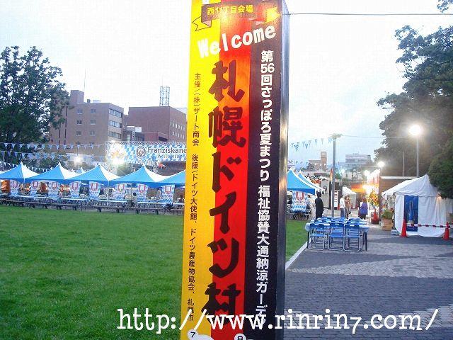 大通公園西11丁目 札幌ドイツ村編 2009ビアガーデン