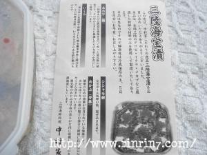 三陸海宝漬(さんりくかいほうづけ)