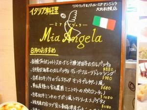 ミア・アンジェラ(Mia Angela) 大丸札幌店