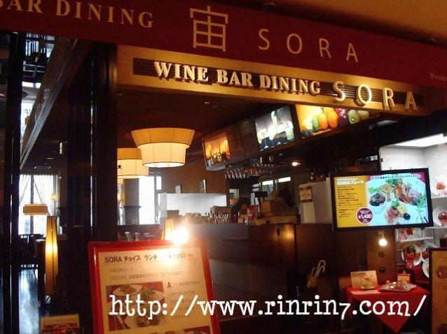 WINE BAR DINING 宙 SORA