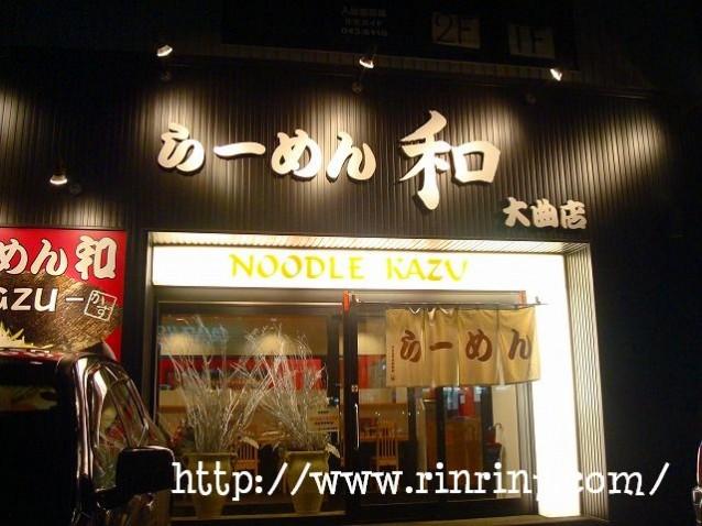 らーめん和 大曲店