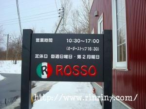 パスタ・ピザ ロッソ ROSSO