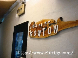 Cafe & Dining Bar カウタウ(KOWTOW)