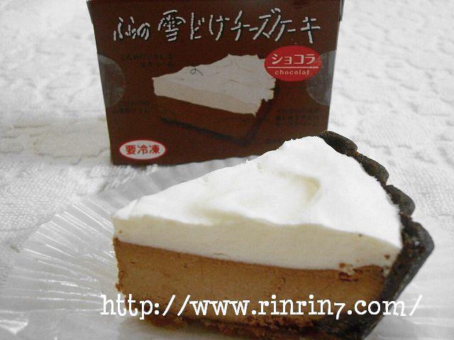 ふらの雪どけチーズケーキ ショコラ味