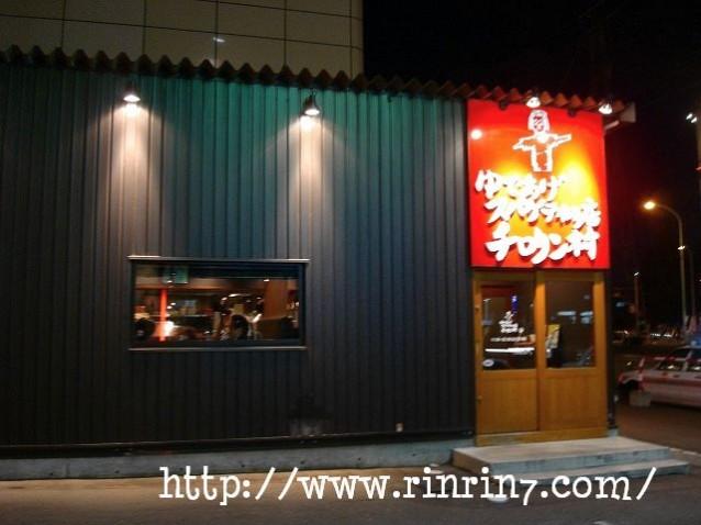 ゆであげスパゲティの店 チロリン村