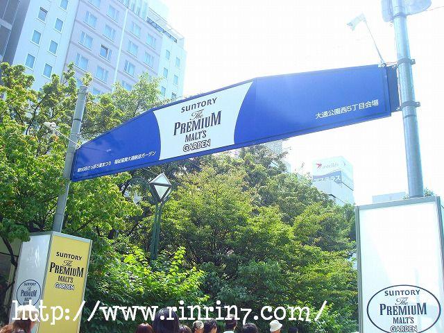 大通公園西5丁目 サントリー編 2009ビアガーデン