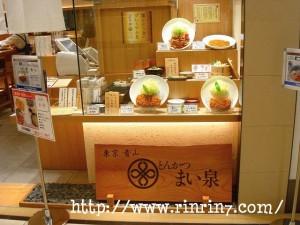 とんかつ まい泉 札幌店