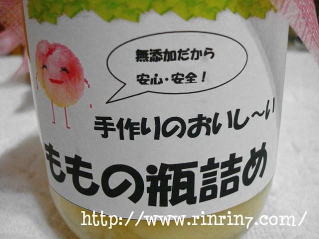 岡山から桃祭り♪(ももの瓶詰め編)