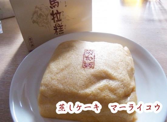 馬拉糕(マーライコウ)