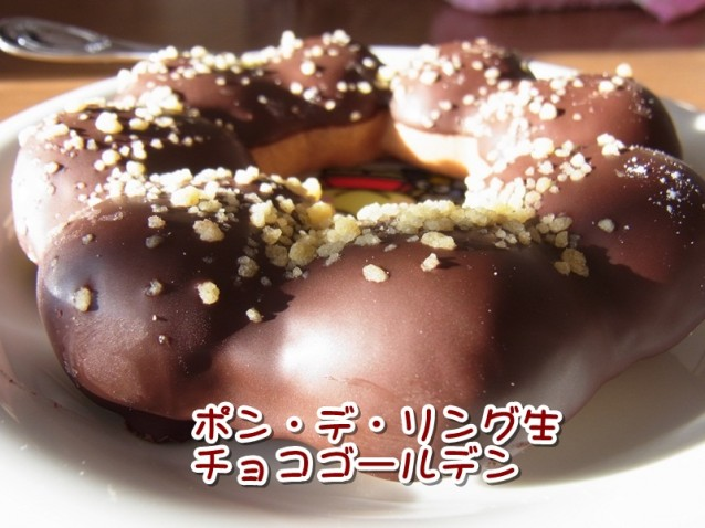 生チョコリングパイ vs ポン・デ・リング生