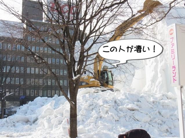 雪まつり雪像解体 2013年