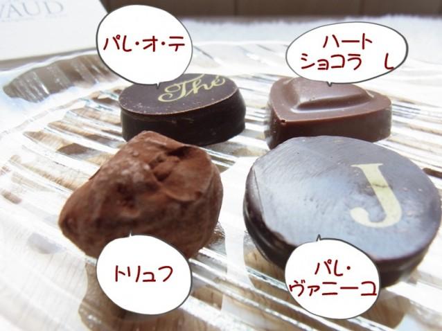 井村屋の「JOUVAUD」(ジュヴォー)