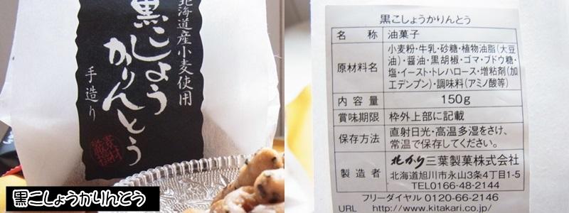 北海道のかりんとう屋「北かり」