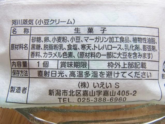 新潟銘菓の蒸しどら焼き「河川蒸気」