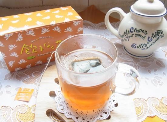 飲まなく茶リバウンドレス
