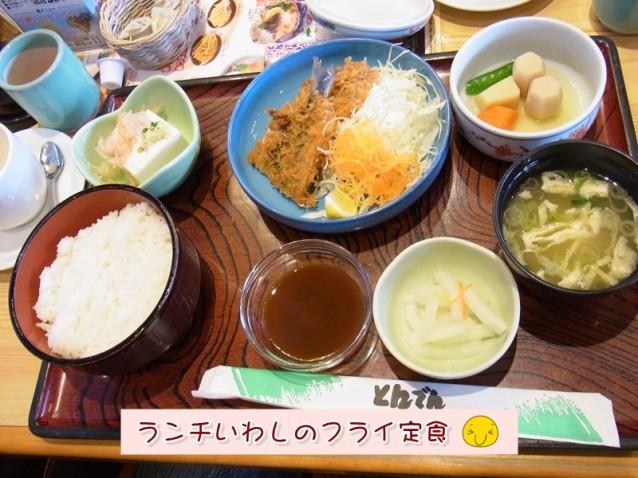 和食レストランとんでん
