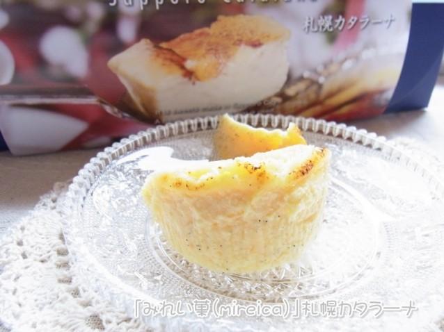 「みれい菓(mireica)」札幌カタラーナ