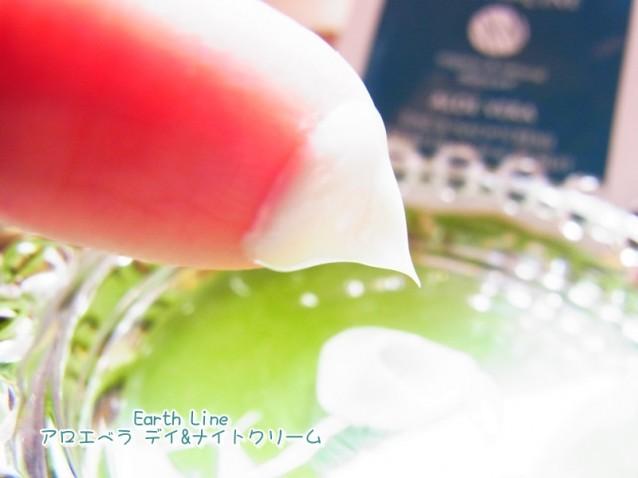 Earth Line アロエベラ デイ&ナイトクリーム