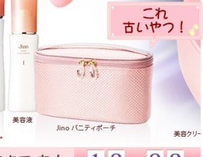 味の素Jino
