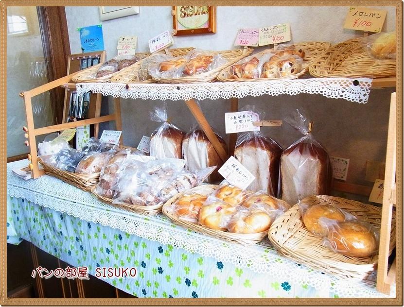 パンの部屋 SISUKO