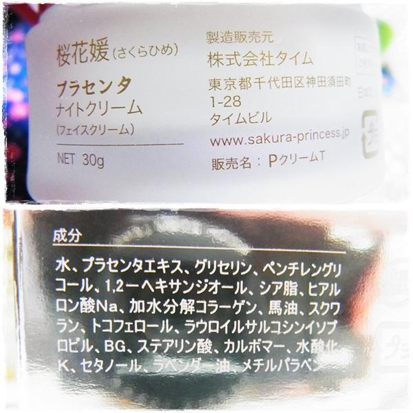 桜花媛・プラセンタナイトクリーム