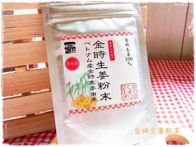 金時生姜粉末