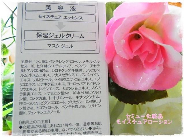 セミュー化粧品トレメーヌモイスチュアローション
