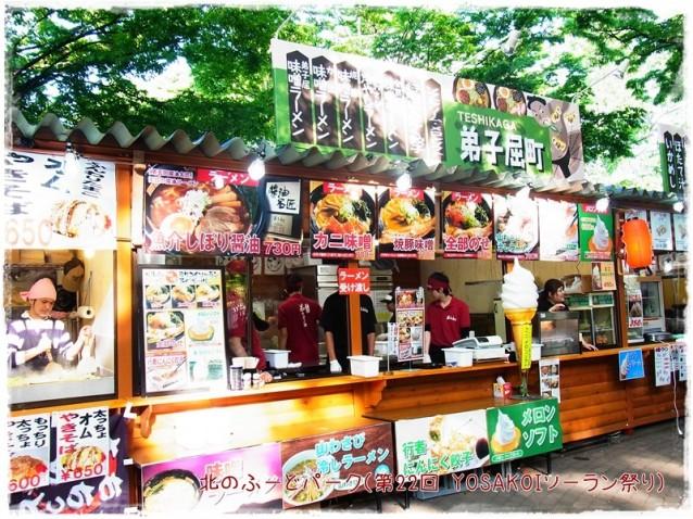 YOSAKOIソーラン祭り・北のふーどパーク