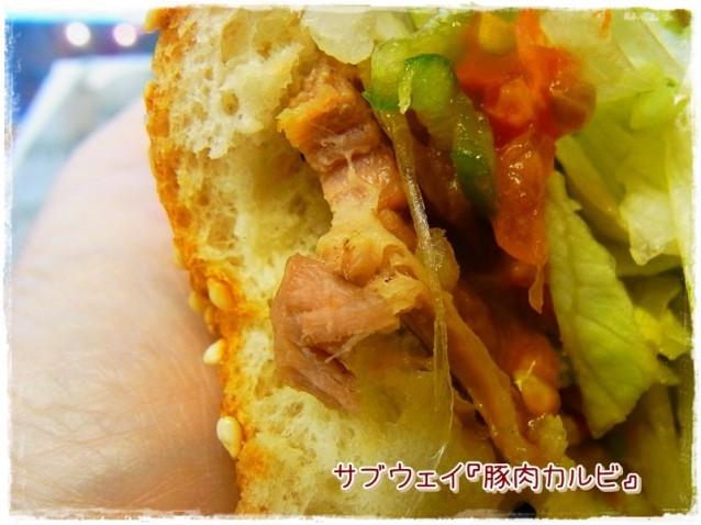 サブウェイ『豚肉カルビ』
