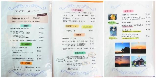 夕日ヶ丘レストラン善生