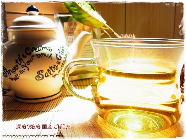 深煎り焙煎 国産 ごぼう茶