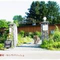Meon農苑・ロングパリッシュ