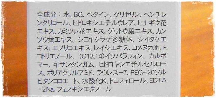 【セミュー化粧品】トレメーヌ モイスチュアエッセンス