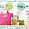 <草花木果×ミドリ>今だけ限定スキンケア&ミニバッグ