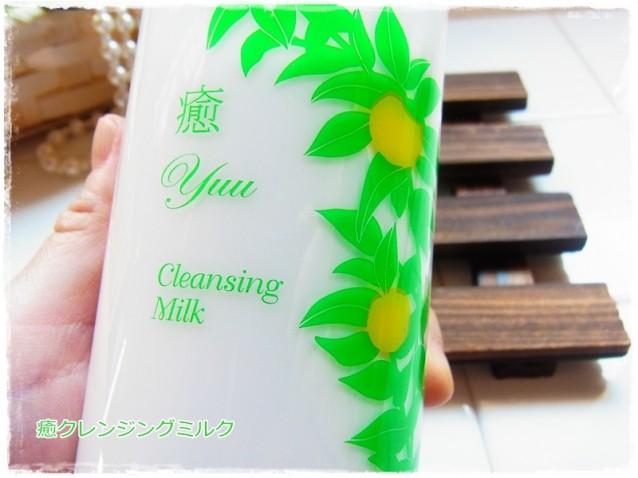 癒クレンジングミルク