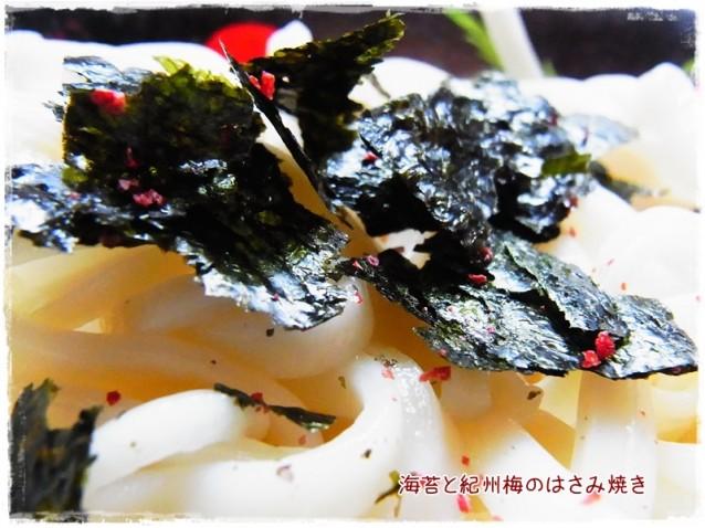 海苔と紀州梅のはさみ焼き