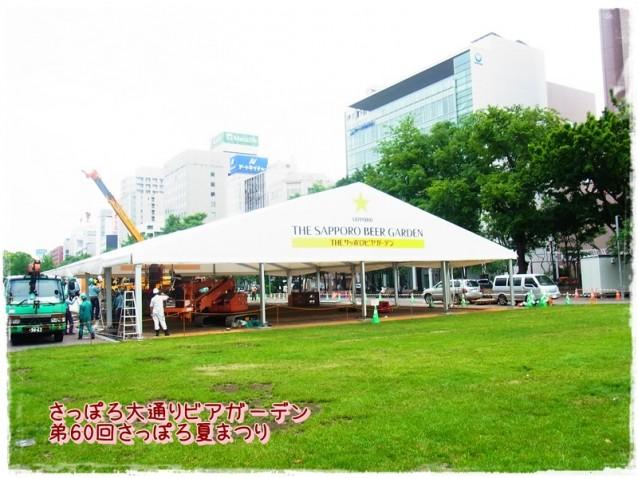 札幌大通ビアガーデン