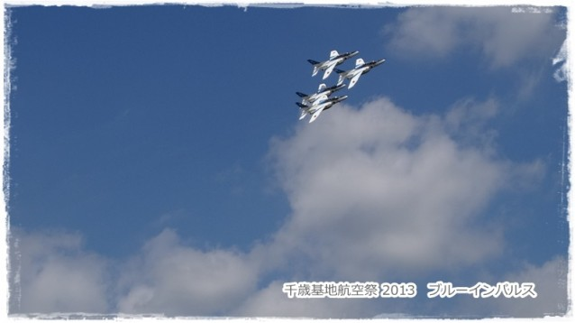 千歳基地航空祭 2013 ブルーインパルス