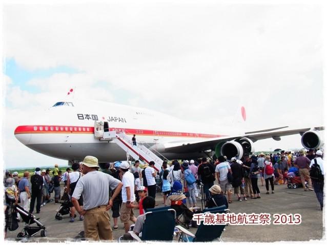千歳基地航空祭 2013